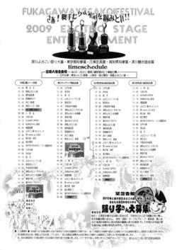 Fukagawaura2