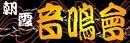 Otonarikai_banner200501x